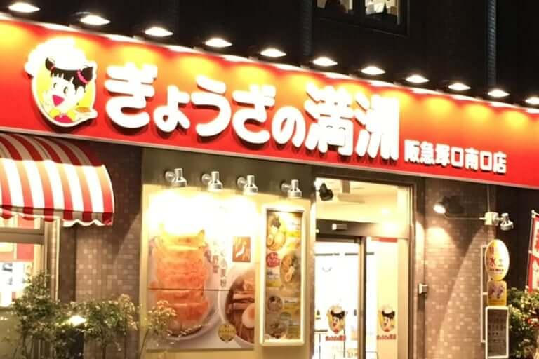 【尼崎市】阪急塚口駅前にあの餃子の有名店がやってきています。兵庫県内に唯一の初進出ですよ!