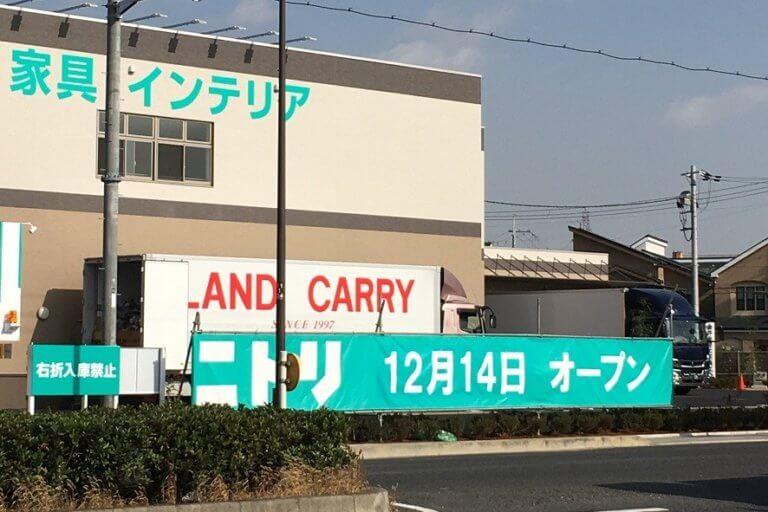ニトリ尼崎店