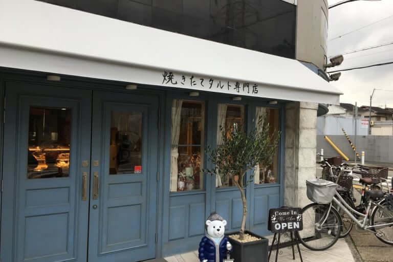 【尼崎市】コレクション ドゥ ショウタニ(La Collection De SHOTANI) あのショウタニがタルト専門店をオープンされていました!焼きたてタルト専門店ショウタニです!!