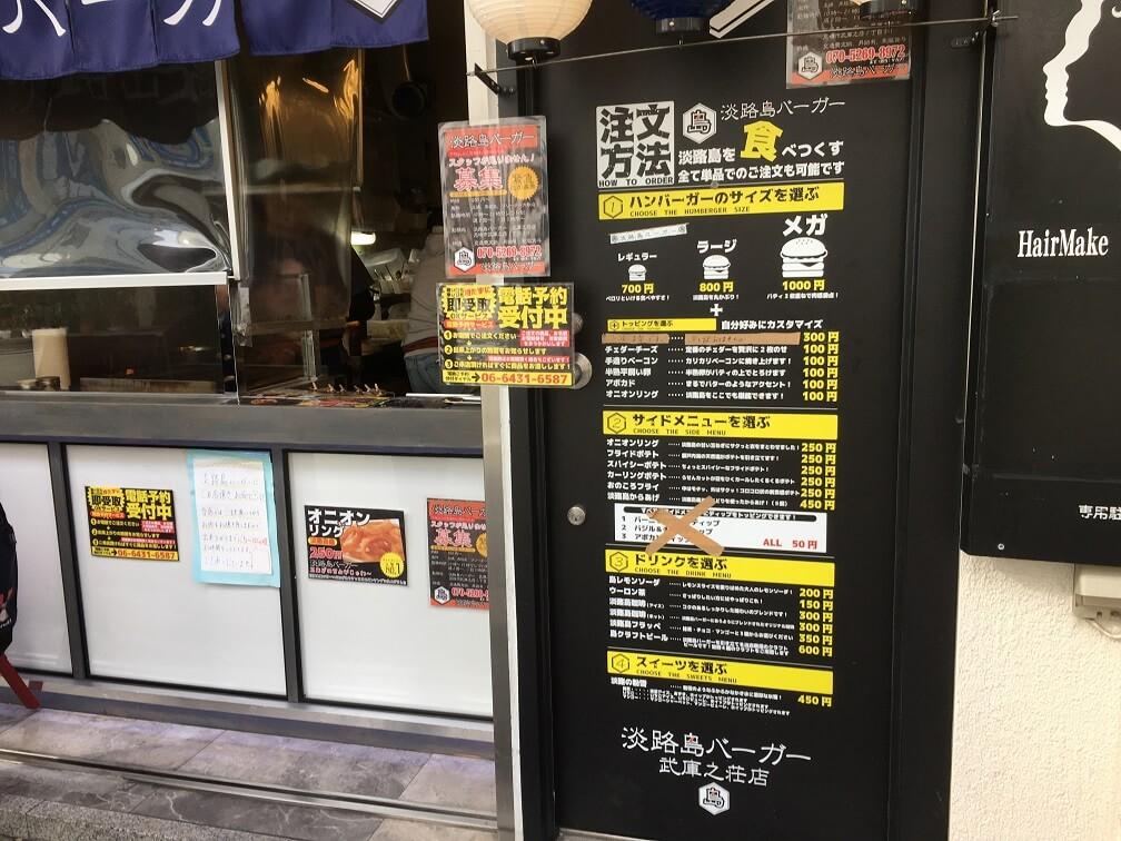 淡路島バーガー3