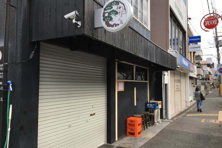 仲松の店1