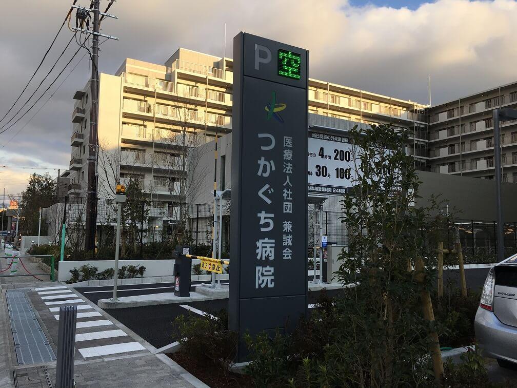 池田 病院 塚口