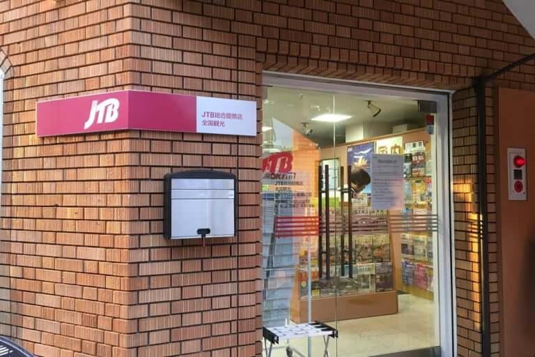 【尼崎市】え?!閉店は困ります!駅前にJTBはなくてはならないでしょう!!