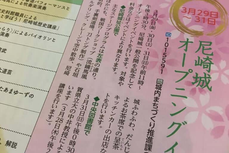 【尼崎市】あの松本家がまた尼崎に遊びに来てくれました!放送は2週にまたぎ、尼崎城開城を盛り上げてくれています!