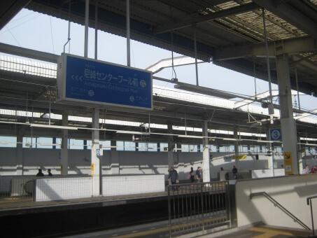センタープール駅