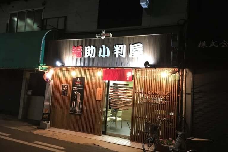 【尼崎市】「福助小判屋」なんだか、縁起の良い店名!!オープンされています!謎のキーワード「さんまのコトシロ」。