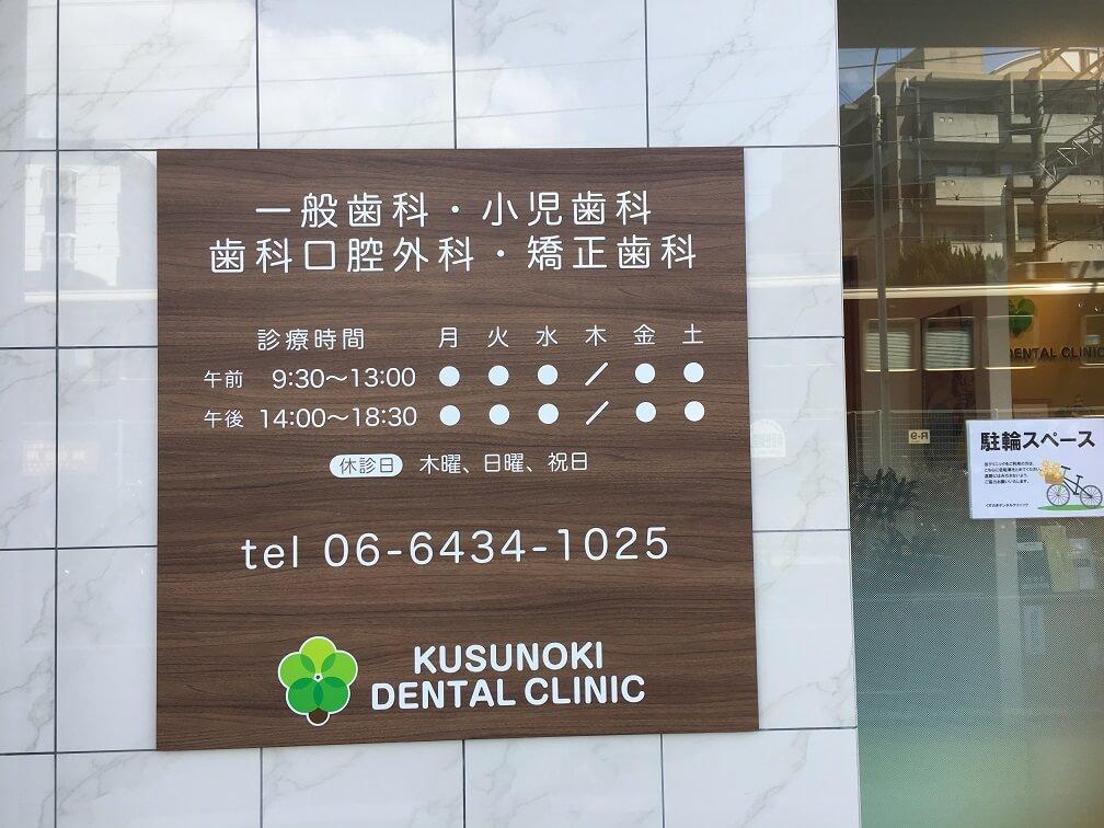 クスノキ歯科2