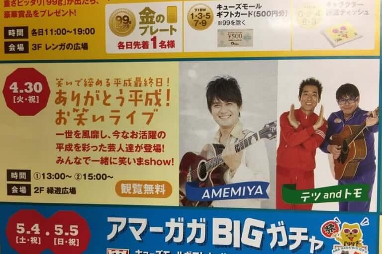 【尼崎市】ゴールデンウイークにあの人気の芸人さんが、JR尼崎駅すぐのキューズモールに!平成の締めくくり「お笑いライブ」です。しかも無料!!!ワッハッハー!