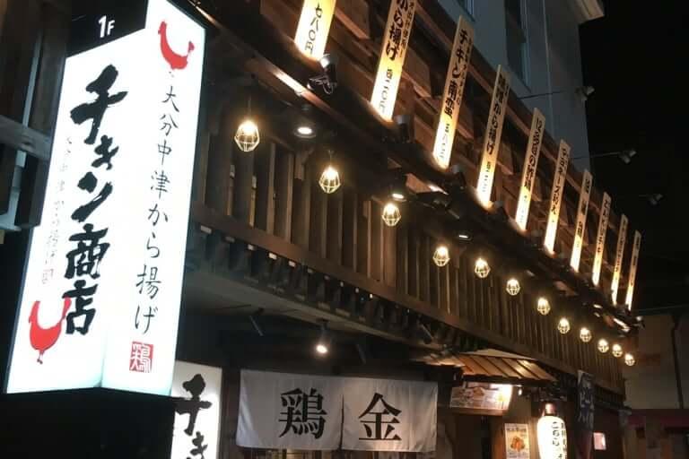 【尼崎市】「からあげ食べ放題」ってどういうこと?!面白いお店が平成31年4月5日にオープンしました!