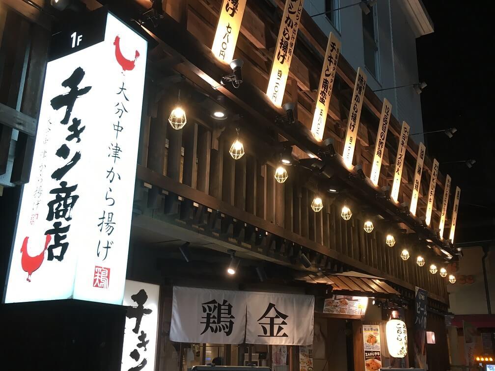 チキン商店4