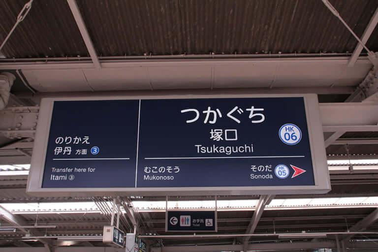 【尼崎市】塚口駅で人身事故があり、阪急神戸線はしばらく運転見合わせ。現在は遅延中