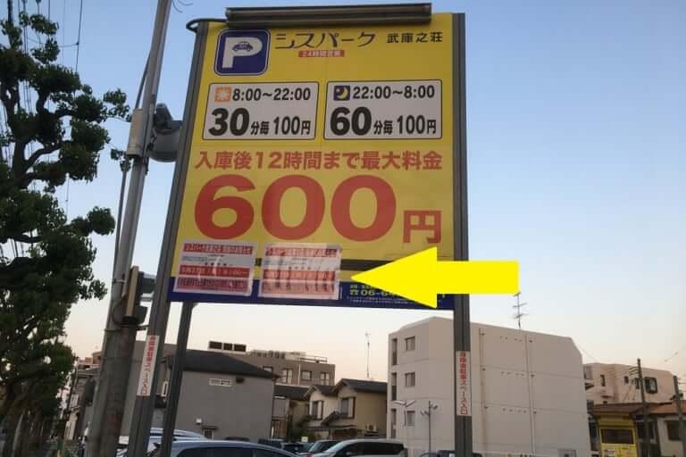 【尼崎市】パーキングが閉鎖!!また新しいコンビニが計画されています!コンビニはどこまで増えるのだろう?!