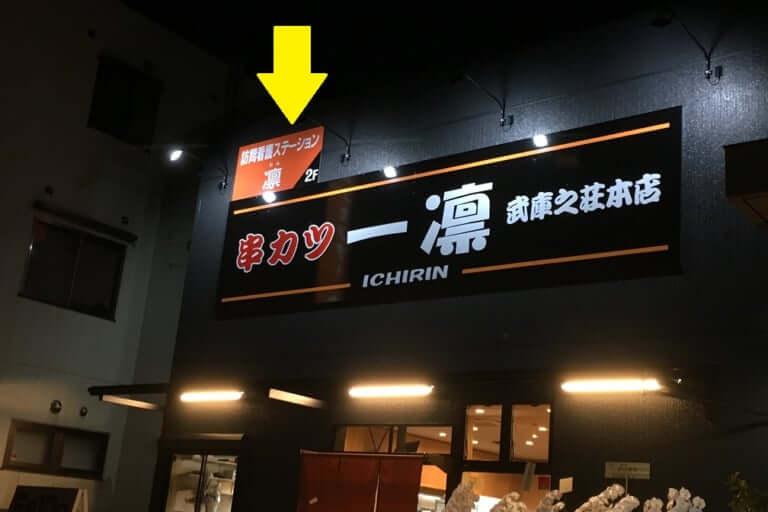 【尼崎市】武庫町に串カツ屋さんがオープン??通りすがりに発見!!大きなお店でビックリ。それも納得、店舗の二階は・・・
