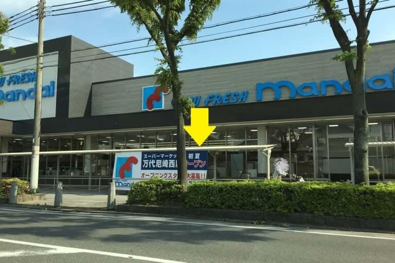 【尼崎市】スーパー万代尼崎西店のオープンが・・・判明しました!