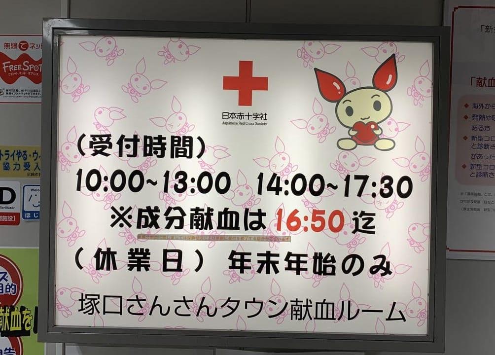 献血ルーム受付時間