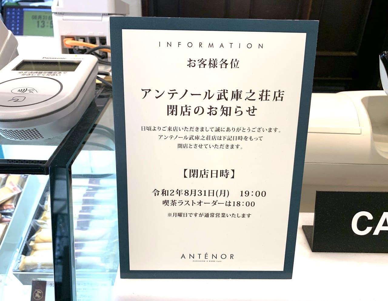 アンテノール閉店お知らせ