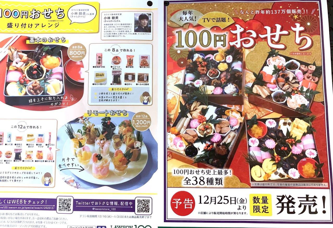 100円おせちチラシ2